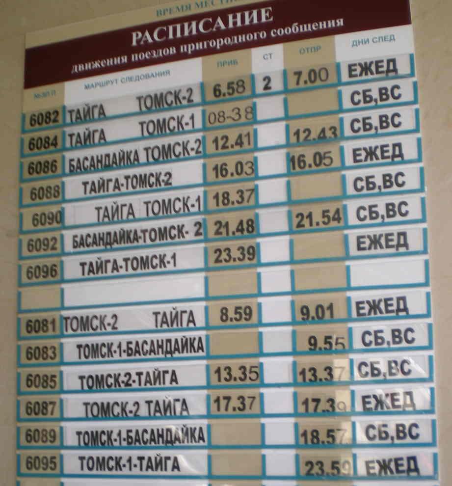 Расписание электричек барселона